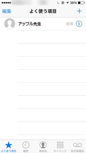 電話アプリ_よく使う項目登録画面