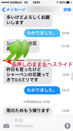 メッセージアプリ画面のタイムスタンプ表示された画面