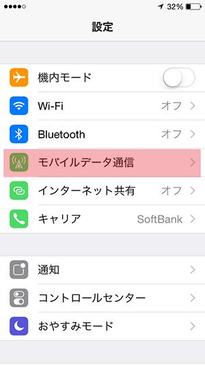設定アプリ_モバイルデータ通信項目