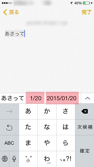 ios8日本語入力の新機能_日付候補_あさって