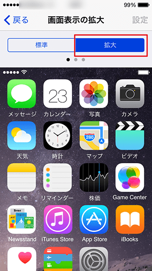 iphone6_画面表示の拡大_拡大