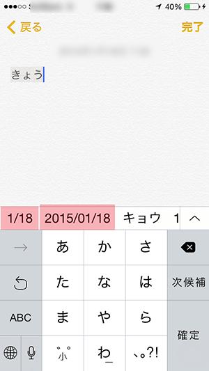 ios8日本語入力の新機能_日付候補_きょう