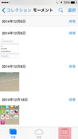 ios8_写真アプリ_タブバーのアルバムアイコン