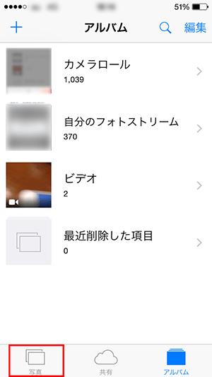 写真アプリ_モーメント切り替え