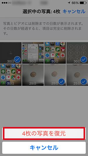 ios8_写真アプリ_複数写真完全削除確認画面