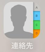 連絡先アプリアイコン