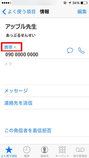 連絡先アプリ_よく使う項目設定項目目印