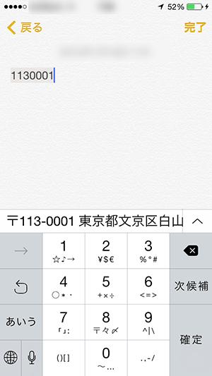 ios8日本語入力の新機能_郵便番号住所変換候補