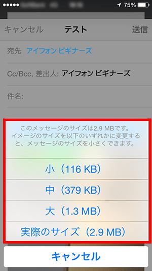 メールアプリの写真サイズ縮小メニュー