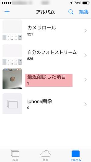 ios8写真アプリ_最近削除した項目