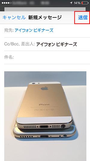 メール写真縮小_送信ボタン