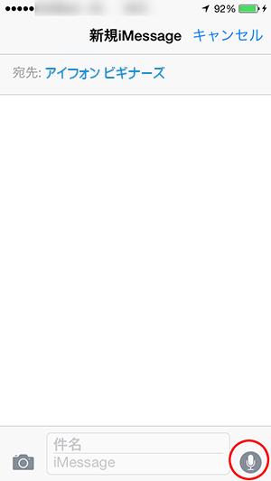 メッセージアプリ_音声アイコン