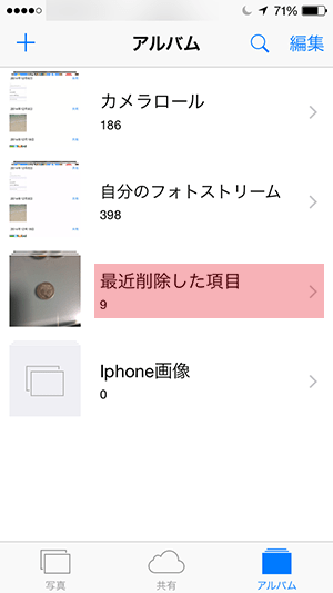 ios8_写真アプリ_アルバム一覧画面