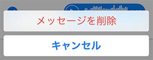 ios8_個別ボイスメッセージ削除確認画面