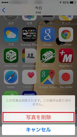 ios8_写真アプリ_写真完全削除一枚選択画面
