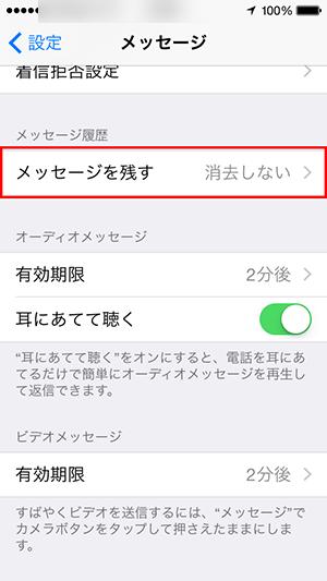 ios8_メッセージアプリ設定画面_メッセージの履歴項目