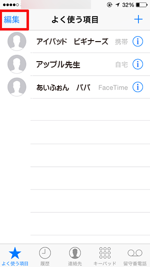 電話アプリ_よく使う項目_編集アイコン