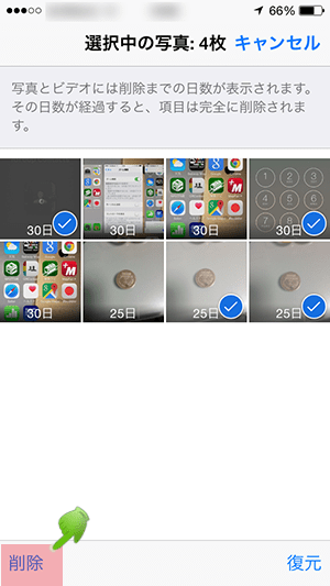 ios8_写真アプリ_完全削除複数写真選択