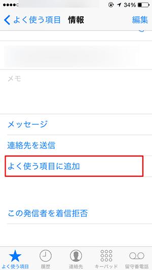 連絡先アプリ_よく使う項目に追加