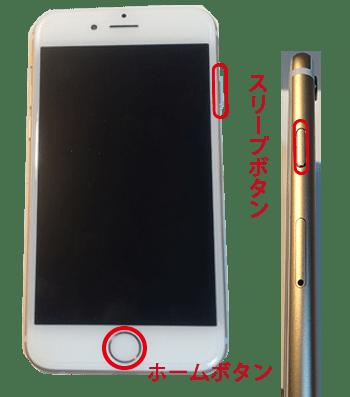iphone6スクリーンショット