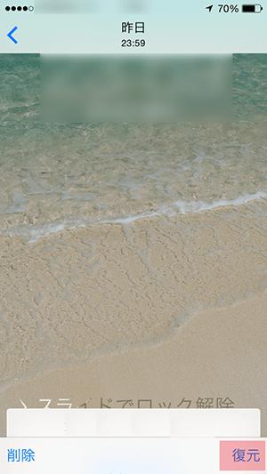 ios8_写真アプリ_写真を復元タスクバー復元アイコン