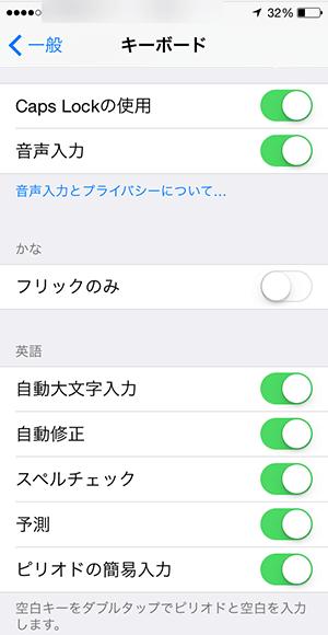 iOS8標準日本語入力キーボードの設定項目