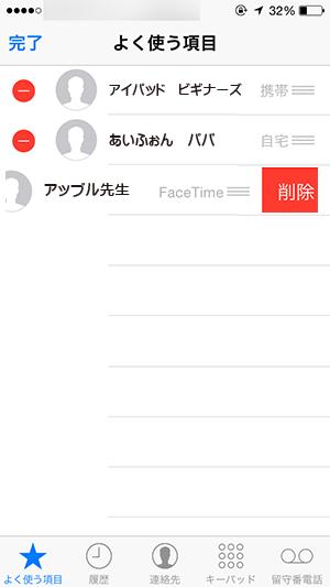 電話アプリ_よく使う項目_削除画面