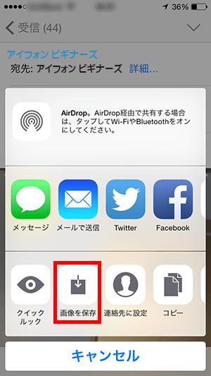 メールアプリ_受信写真の保存方法