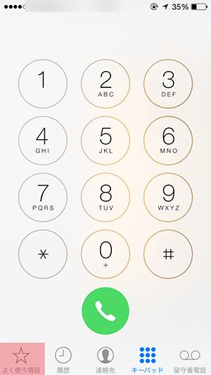 電話アプリ_キーパッド_よく使う項目