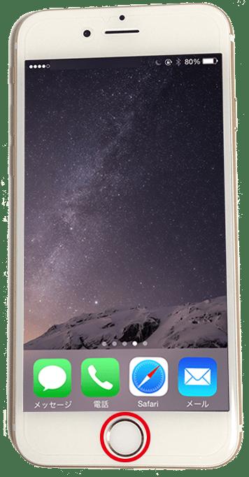 iPhone6_ホーム画面削除_アイコンの無いホーム画面