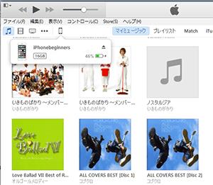 iTunes_iPhone接続直後画面
