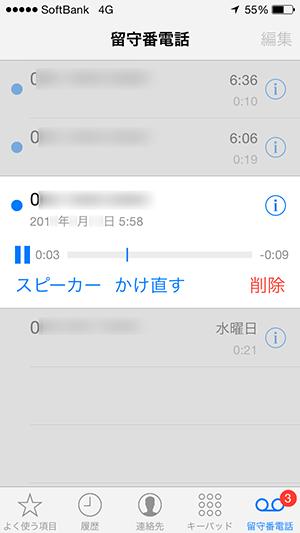 ios8_ビジュアルボイスメール確認画面