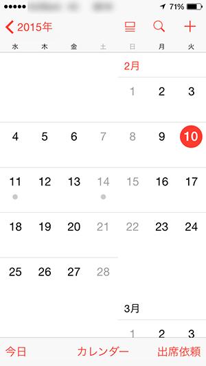 iPhoneカレンダー週の開始日が水曜日