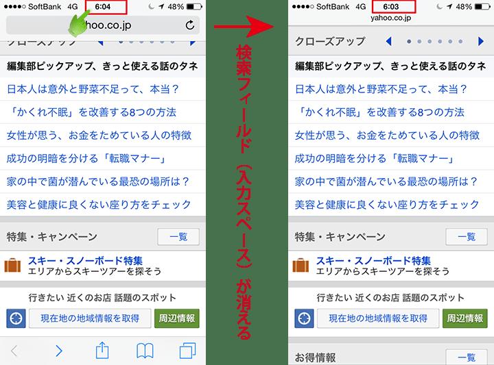 safari_ステータスバーの検索フィールドの変化する