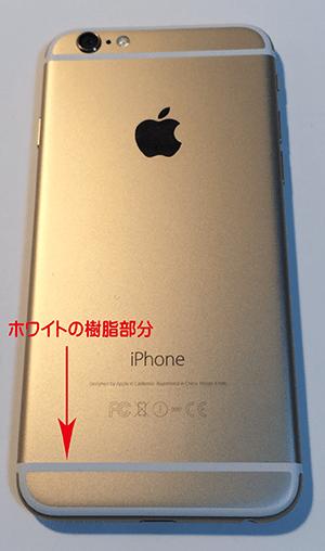 iphone6裏面の白い樹脂部分