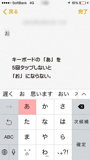 ios8_携帯電話入力_お