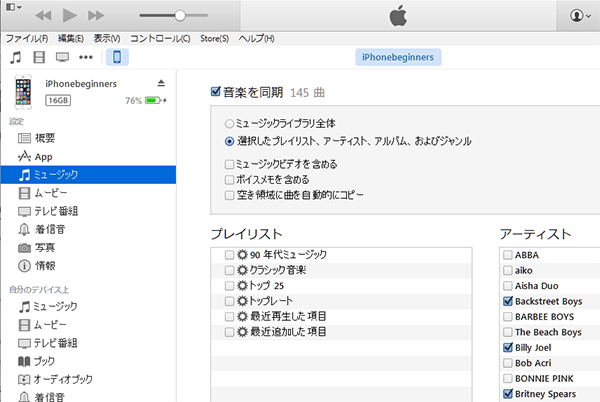 iTunes_iPhoneディバイスメニュー