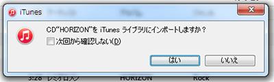 iTunes_CD取り込み確認画面
