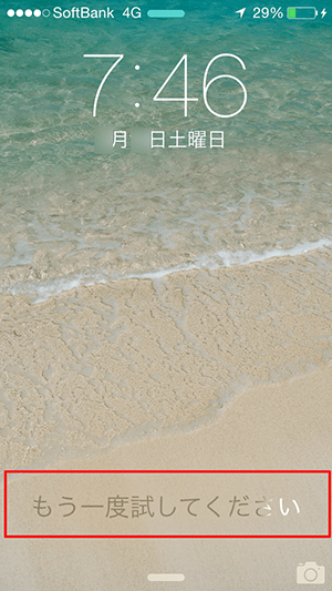ios8_TouchiIDのやり直し画面