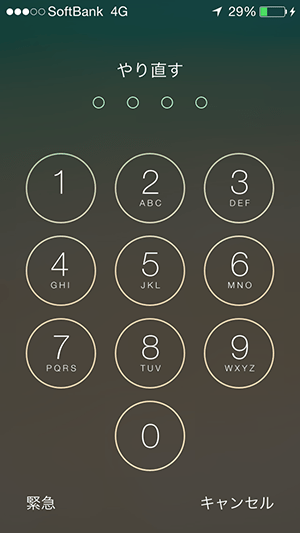 ios8_TouchID_やり直し画面