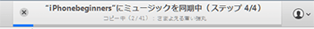 iTunes_メッセージエリア