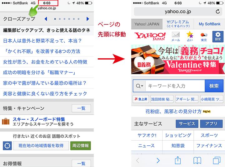 safari_ステータスバー時刻表示でページ先頭へ移動する