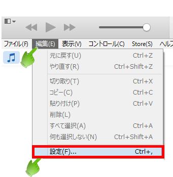 iTunesメニューバー編集の設定項目