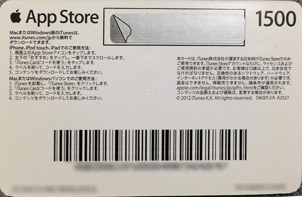 AppStoreカード裏面