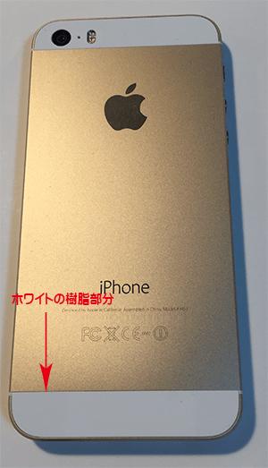 iphone5S裏面の白の樹脂部分