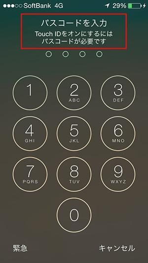 ios8_TouchiID入力表示画面