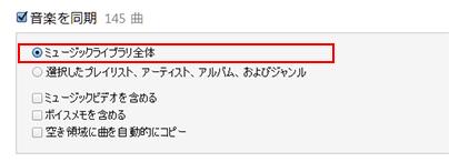 iTunes_音楽を同期_ミュージックライブラリー全体選択