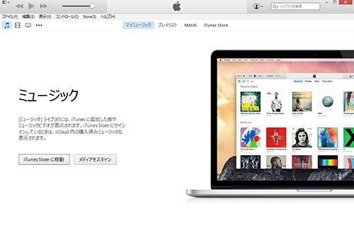 iTunesミュージック画面