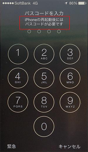 ios8_iphone再起動後のTouchID無効画面