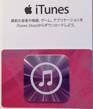 iTunesカード表